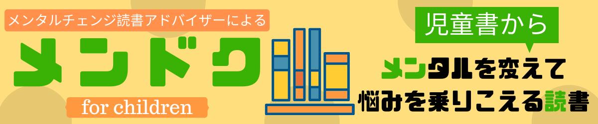 子どものためのメンタルを変えて悩みを乗り越える読書術